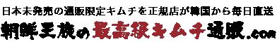 korea-kimuchi-com_logo